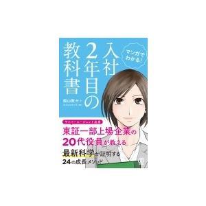 発売日:2019年02月 / ジャンル:社会・政治 / フォーマット:本 / 出版社:ぱる出版 / ...
