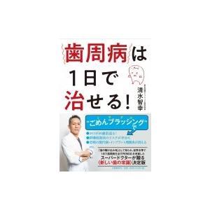 歯周病は1日で治せる! / 清水智幸  〔本〕