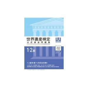 世界遺産検定公式過去問題集1・2級 2019年度版 / 世界遺産検定事務局  〔本〕|hmv