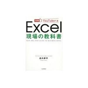 できるYou Tuber式 Excel 現場の教科書 / 長内孝平  〔本〕