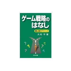 ゲーム戦略のはなし 必勝のテクニック / 大村平  〔本〕