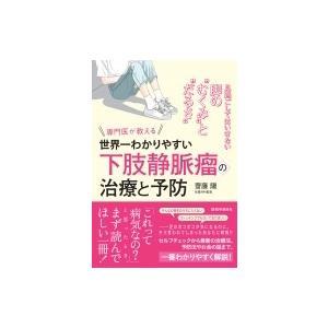 発売日:2019年02月 / ジャンル:物理・科学・医学 / フォーマット:本 / 出版社:医学通信...