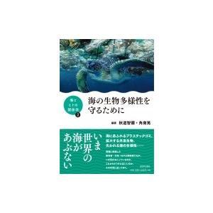 海の生物多様性を守るために 海とヒトの関係学 / 秋道智彌  〔本〕