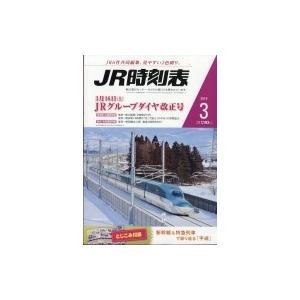 JR時刻表 2019年 3月号 / JR時刻表編集部 〔雑誌〕