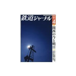 鉄道ジャーナル 2019年 4月号 / 鉄道ジャーナル編集部 〔雑誌〕
