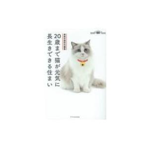 建築知識特別編集 20歳まで猫が元気に長生きできる住まい / 秋本尚美  〔本〕 hmv