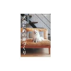 建築知識特別編集 犬のための家づくり / 建築知識編集部  〔本〕 hmv