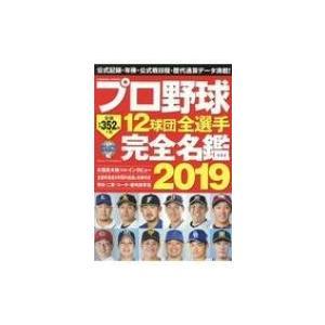 発売日:2019年02月 / ジャンル:実用・ホビー / フォーマット:ムック / 出版社:コスミッ...