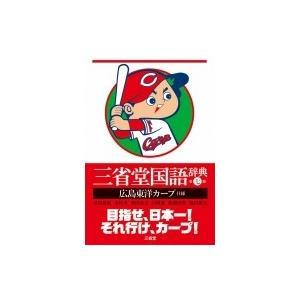 三省堂国語辞典 広島東洋カープ仕様 / 見坊豪紀  〔辞書・辞典〕|hmv