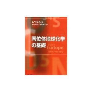 発売日:2019年01月 / ジャンル:物理・科学・医学 / フォーマット:本 / 出版社:丸善出版...
