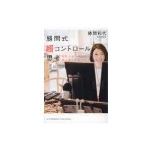発売日:2019年02月 / ジャンル:社会・政治 / フォーマット:本 / 出版社:アチーブメント...