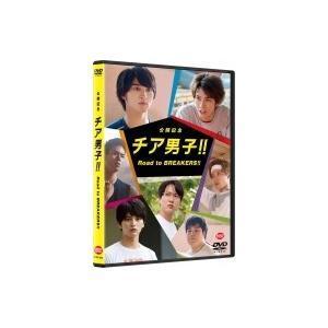 公開記念 チア男子!! Road to BREAKERS!!  〔DVD〕 hmv