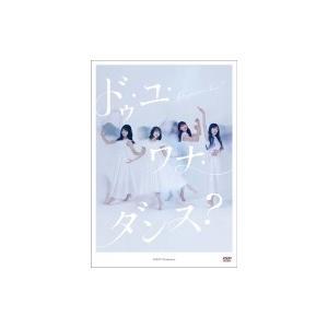 ドゥ・ユ・ワナ・ダンス? DVD  〔DVD〕|hmv