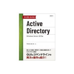 ひと目でわかるActive Directory Windows Server 2019版 / Yokota Lab, Inc.  〔本〕