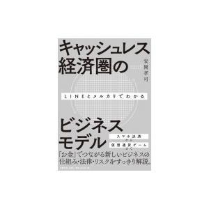 LINEとメルカリでわかるキャッシュレス経済圏のビジネスモデル / 安岡孝司  〔本〕|hmv