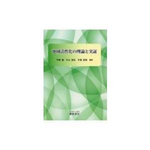 発売日:2019年01月 / ジャンル:ビジネス・経済 / フォーマット:本 / 出版社:櫂歌書房 ...