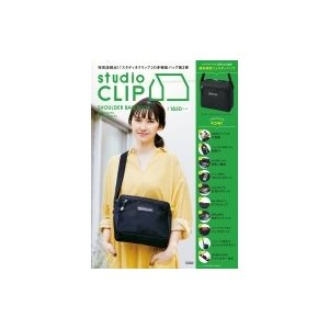studio CLIP SHOULDER BAG BOOK produced by Naoko Gencho / 書籍  〔本〕|hmv