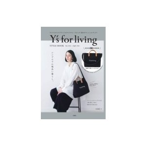 Y's for living STYLE BOOK day-time + night-time / 書籍  〔本〕|hmv