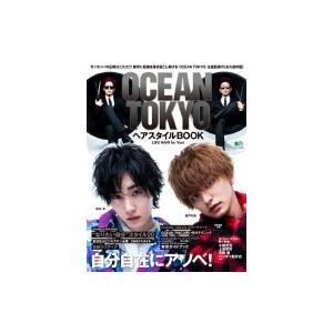 OCEAN TOKYO ヘアスタイルBOOK エイムック / 雑誌  〔ムック〕