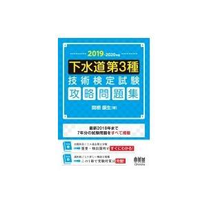 下水道第3種技術検定試験攻略問題集 2019‐2020年版 / 関根康生  〔本〕
