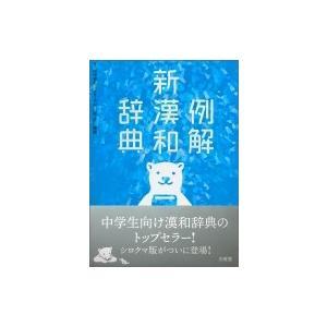 例解新漢和辞典 シロクマ版 / 山田俊雄  〔辞書・辞典〕|hmv