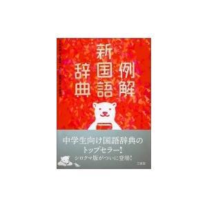 例解新国語辞典 シロクマ版 / 林四郎  〔辞書・辞典〕|hmv