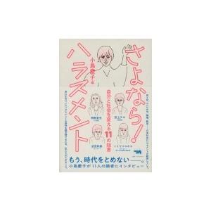 発売日:2019年02月 / ジャンル:社会・政治 / フォーマット:本 / 出版社:晶文社 / 発...
