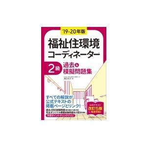 19-20年版 福祉住環境コーディネーター(R)2級過去  &  模擬問題集 / 渡辺光子  〔本〕|hmv