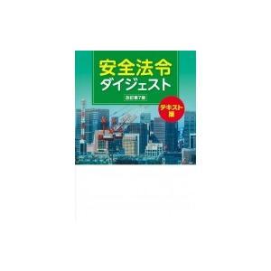 安全法令ダイジェスト 改訂第7版 テキスト版 / 労働新聞社 〔本〕