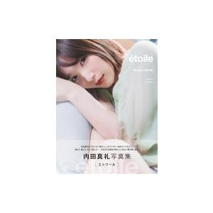 内田真礼写真集「etoile」[B.L.T.MOOK] / 内田真礼  〔ムック〕|hmv