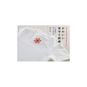 子どもを守るおまじない かわいい背守り刺繍 75の図案と詳しい縫い方 / 堀川波  〔本〕|hmv