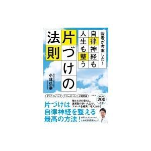 発売日:2019年02月 / ジャンル:実用・ホビー / フォーマット:本 / 出版社:宝島社 / ...