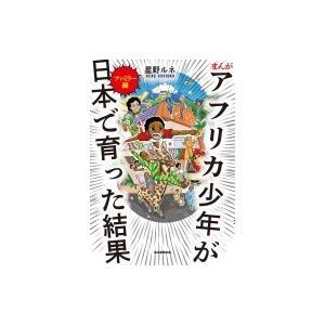 発売日:2019年03月 / ジャンル:コミック / フォーマット:本 / 出版社:毎日新聞出版 /...