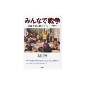 発売日:2019年03月 / ジャンル:哲学・歴史・宗教 / フォーマット:本 / 出版社:青弓社 ...