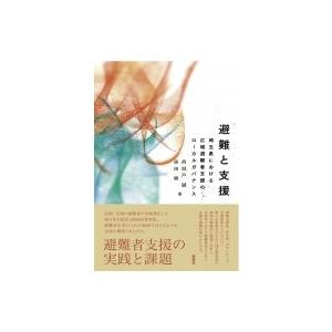 発売日:2019年02月 / ジャンル:社会・政治 / フォーマット:本 / 出版社:新泉社 / 発...