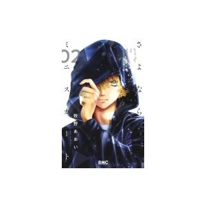 発売日:2019年03月 / ジャンル:コミック / フォーマット:コミック / 出版社:集英社 /...