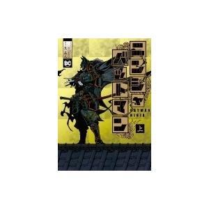 ニンジャバットマン 1 ヒーローズコミックス / 久正人  〔コミック〕|hmv