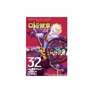 ドラゴンクエスト列伝 ロトの紋章-紋章を継ぐ者達へ- 32 ヤングガンガンコミックス / 藤原カムイ  〔コミック|hmv