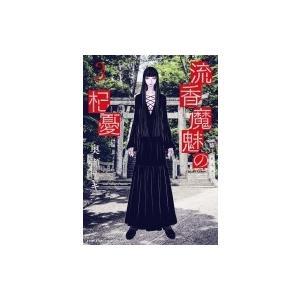 流香魔魅の杞憂 3 GUM COMICS PLUS / 奥瀬サキ  〔本〕|hmv