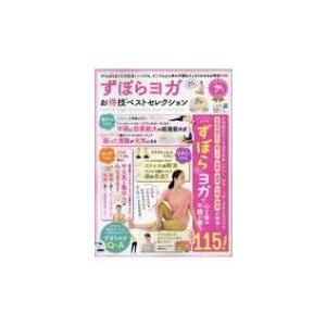 発売日:2019年02月 / ジャンル:実用・ホビー / フォーマット:ムック / 出版社:晋遊舎 ...