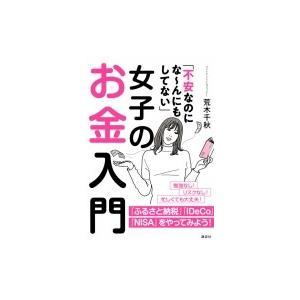 「不安なのになーんにもしてない」女子のお金入門 講談社の実用BOOK / 荒木千秋  〔本〕 hmv
