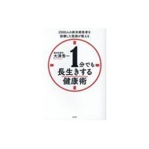 発売日:2019年02月 / ジャンル:文芸 / フォーマット:本 / 出版社:光文社 / 発売国:...