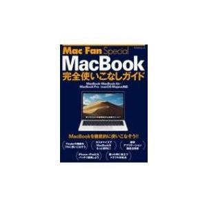 Mac Fan Special MacBook 完全使いこなしガイド MacBook・MacBook...