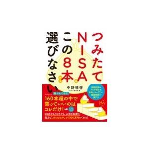 発売日:2019年03月 / ジャンル:ビジネス・経済 / フォーマット:本 / 出版社:ダイヤモン...