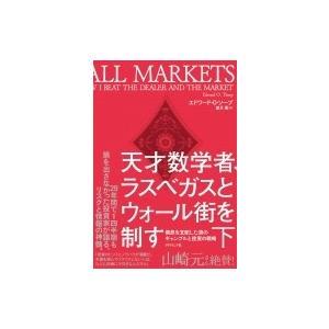 発売日:2019年04月 / ジャンル:ビジネス・経済 / フォーマット:本 / 出版社:ダイヤモン...
