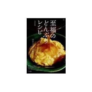 至福のどんぶりレシピ 料理の本棚 / 今井亮  〔本〕