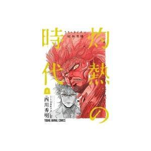 発売日:2019年04月 / ジャンル:コミック / フォーマット:コミック / 出版社:白泉社 /...
