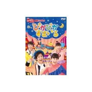 NHK「おかあさんといっしょ」最新ソングブック ぴかぴかすまいる  〔DVD〕|hmv