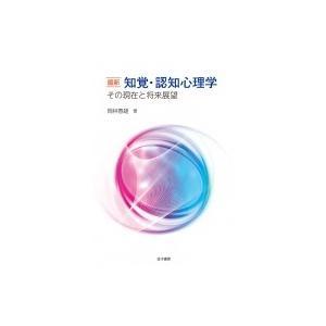 最新 知覚・認知心理学 その現在と将来展望 / 岡林春雄  〔本〕