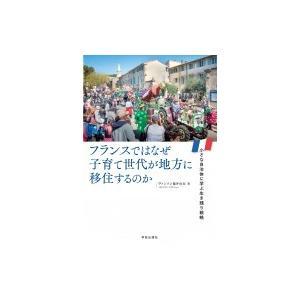 発売日:2019年03月 / ジャンル:社会・政治 / フォーマット:本 / 出版社:学芸出版社 /...